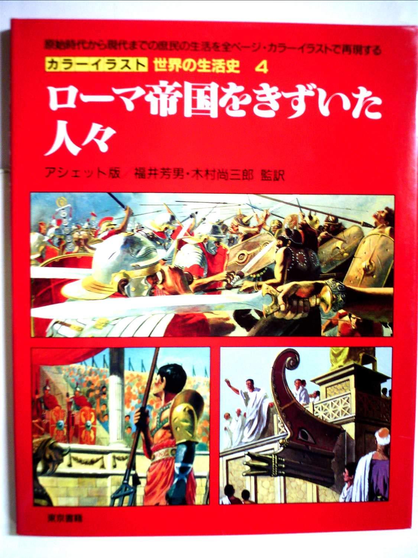 カラーイラスト世界の生活史 4 ローマ帝国をきずいた人々