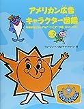 アメリカン広告キャラクター図鑑2