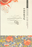 中国传统名吃 (中国文化知识读本)