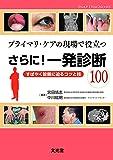 さらに!一発診断100 (プライマリケアの現場で役立つ)