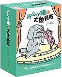 开心小猪和大象哥哥(套装共17册)