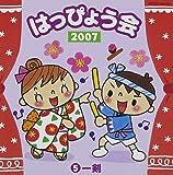 2007 はっぴょう会5 一剣/梅の精