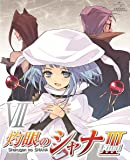灼眼のシャナIII-FINAL- 第VII巻 <初回限定版> [Blu-ray]