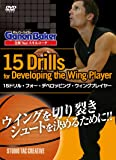 全米No.1スキルコーチ ギャノン・ベイカー 15ドリル・フォー・デベロッピング・ウイングプレイヤー [DVD]