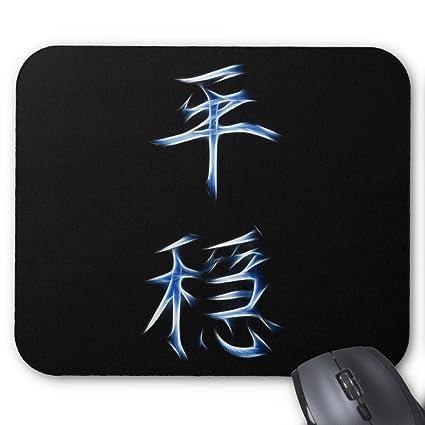 Amazon Zazzle Serenity Japanese Kanji Calligraphy Symbol Mouse