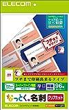 エレコム マルチカード 名刺 96枚分 8面×12シート クリアエッジ 厚口 両面印刷 ホワイト MT-HMKE2WN