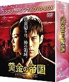 黄金の帝国 (コンプリート・シンプルDVD-BOX5,000円シリーズ)(期間限定生産)