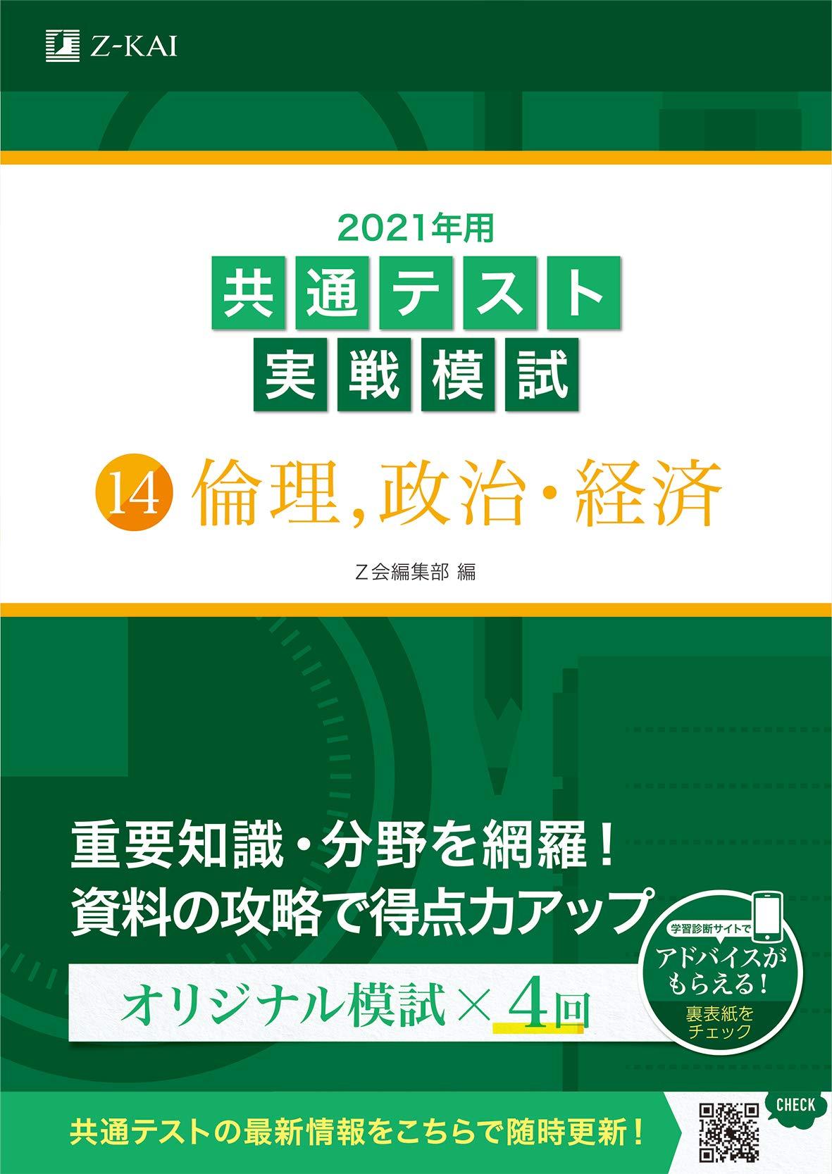 倫政のおすすめ参考書・問題集「共通テスト実戦模試 倫理, 政治・経済」