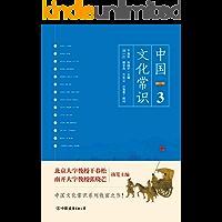 中国文化常识3(一本了解中国文化的微型百科,中国文化常识系列收官之作!)