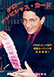 アンビシャス・カード 日本語字幕版 [DVD]