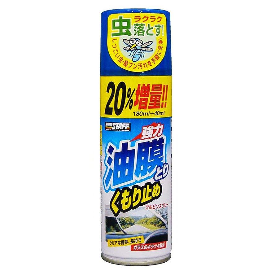 スーパーマーケットタクシーかまどTAIHO KOHZAI(コーザイ):ラスガードクリアー(エアゾール) 500ml NX88 [その他] [その他]