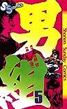 男組(5) (少年サンデーコミックス)