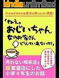 ねえ。おじいちゃん。女のお客さんどうして来ないの?: 売れない喫茶店を超繁盛店にした小学四年生のお話