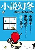 小説幻冬 2017年 06 月号 [雑誌]
