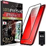【 iPhone 11 ガラスフィルム ~ 湾曲まで覆える 3D 全面保護】 iPhone11 ガラスフィルム フィルム [ 硬度10H ] [ 米軍MIL規格取得 ] [ 6.5時間コーティング ] OVER's ガラスザムライ (らくらくクリップ付き)