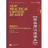 新实用汉语课本(第2版)(英文注释)1:教师用书(附MP3光盘1张)