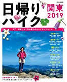 日帰りハイク 関東2019 (JTBのMOOK)