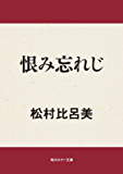 恨み忘れじ (角川ホラー文庫)