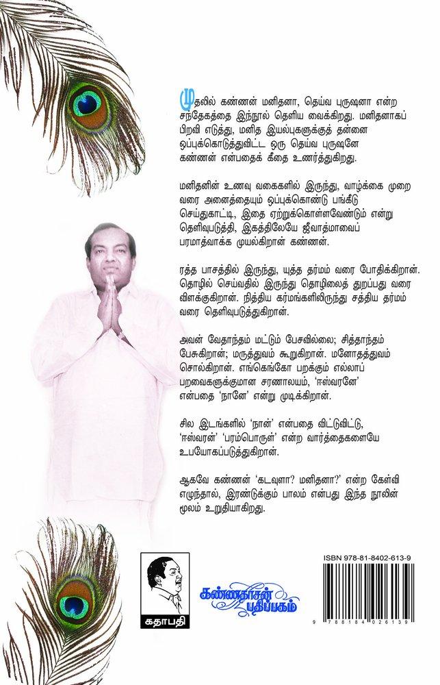 Arthamulla Indhu Madham Tamil Book Pdf