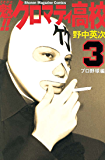 魁!!クロマティ高校(3) (週刊少年マガジンコミックス)
