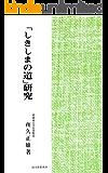 「しきしまの道」研究: 国文研叢書 No.26