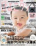 ひよこクラブ 2019年1月号[雑誌]