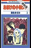 おまけの小林クン【期間限定無料版】 3 (花とゆめコミックス)