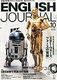 CD・別冊付録付 ENGLISH JOURNAL 2015年10月号