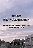 春瀬由衣週刊キャプロア出版短編集