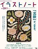 イラストノート NO.29 (誠文堂ムック)