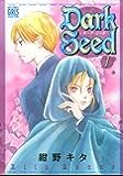 Dark Seed -ダーク・シード- (1) (バーズコミックス ガールズコレクション)