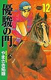 優駿の門(12) (少年チャンピオン・コミックス)