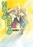 なるたる(12) (アフタヌーンコミックス)