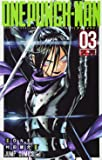 ワンパンマン 03 (ジャンプコミックス)