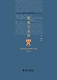 原则与妥协:美国宪法的精神与实践(增订版) (博雅英华)