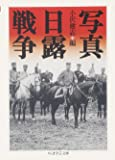 写真 日露戦争 (ちくま学芸文庫)