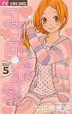 ココロ・ボタン 5 (Betsucomiフラワーコミックス)