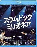 スラムドッグ$ミリオネア [Blu-ray]