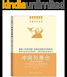 冲突与悬念——小说创作的要素(创意写作书系)(国内首次引进,美国《作家文摘》出版社出品)