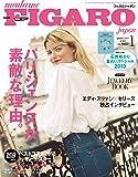 madame FIGARO japon (フィガロジャポン) 2019年1月号[パリジェンヌが素敵な理由。]