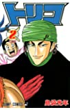 トリコ 2 (ジャンプコミックス)