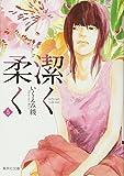 潔く柔く 5 (集英社文庫 い 40-30)