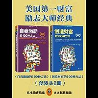 美国第一财富励志大师经典(读客熊猫君出品,自我激励的100种方法+创造财富的100种方法)(套装共2册)
