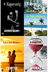 4 Erotikes Istories (Greek Edition) (Yorgos Books) (Volume 7) Paperback
