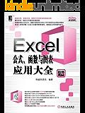 Excel公式、函数与图表应用大全 (Office办公无忧)