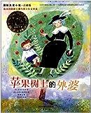 国际大奖小说:苹果树上的外婆(注音版)