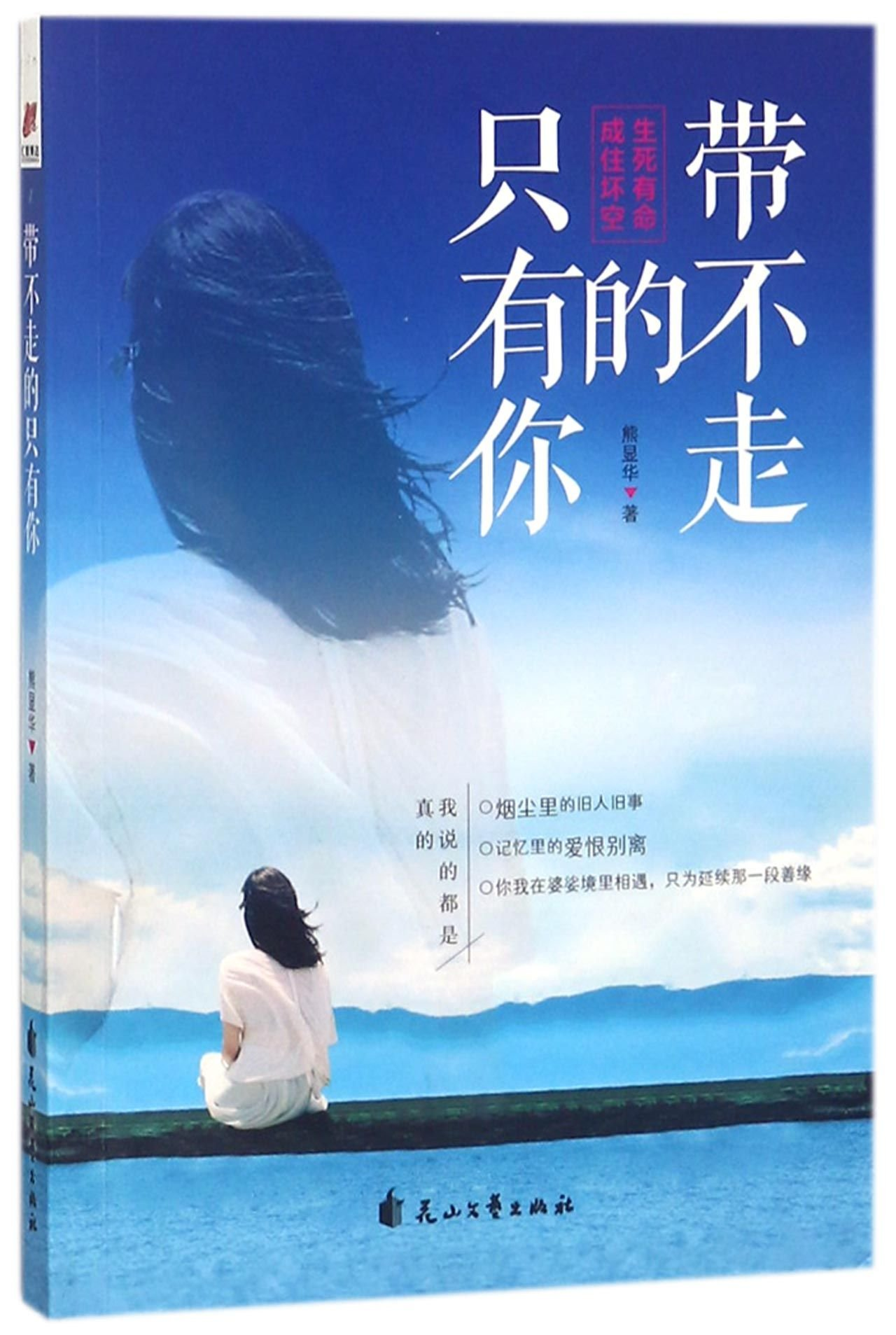 The Collection of 15 Stories (Chinese Edition) ebook