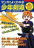 マンガでよくわかる少年剣道 (012ジュニアスポーツ)