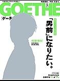 GOETHE[ゲーテ] 2017年5月号[雑誌]