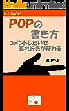 POPの書き方: コメントしだいで売れ行きが変わる (RJ Books)